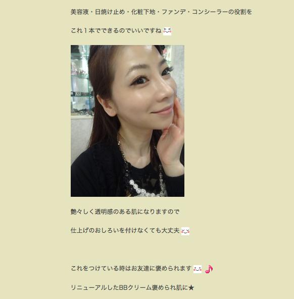 水谷雅子さんがモイストBBクリームを紹介する画像