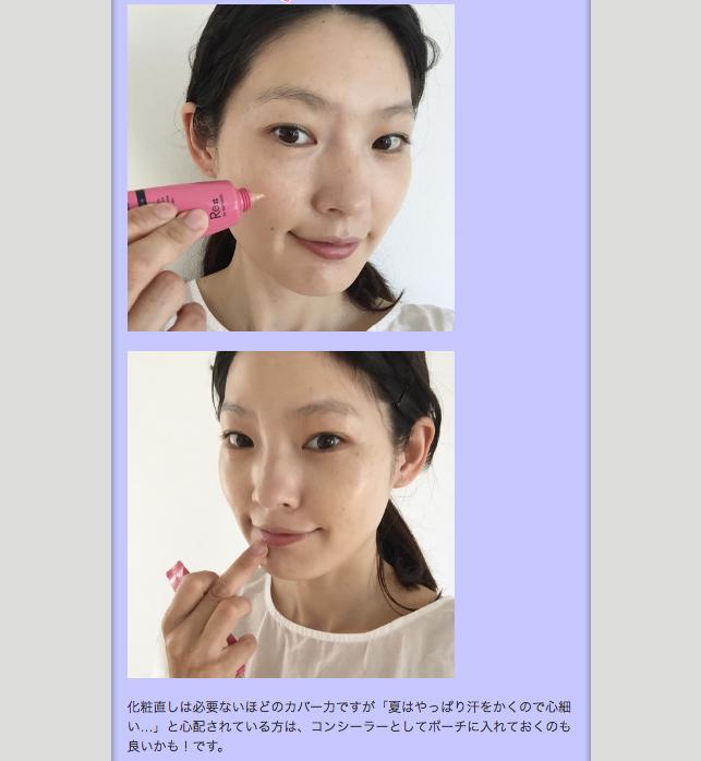 森貴美子さんがモイストBBクリームを使っている画像