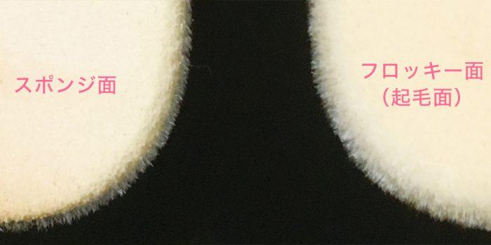 トゥヴェールのミネラルパウダリーファンデーションのパフ画像