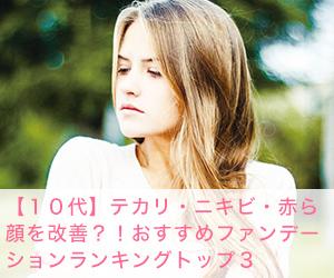 【 10代】テカリ・ニキビ・赤ら顔を改善?!おすすめファンデーションランキングトップ3