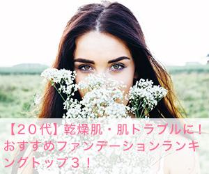 【20代】乾燥肌・肌トラブルに!おすすめファンデーションランキングトップ3!