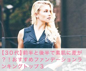 【30代】前半と後半で素肌に差が?!おすすめファンデーションランキングトップ3