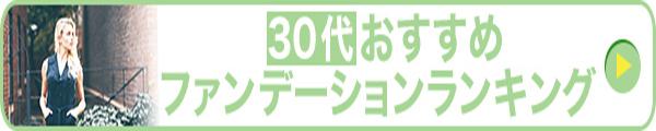 30代おすすめファンデーションランキング
