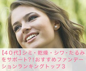 【40代】シミ・乾燥・シワ・たるみをサポート?!おすすめファンデーションランキングトップ3