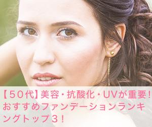 【50代】美容・抗酸化・UVが重要!おすすめファンデーションランキングトップ3!