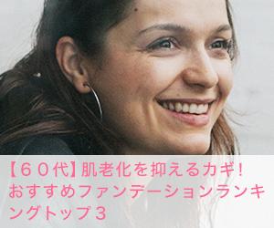 【60代】肌老化を抑えるカギ!おすすめファンデーションランキングトップ3