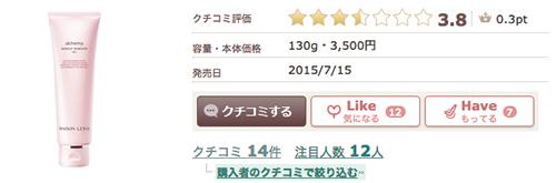 アットコスメ口コミ:メイクアップリムーバージェル評価★3.8