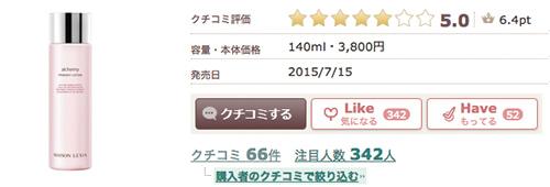 アットコスメ口コミ:プライマリーローション評価★5.0