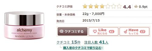 アットコスメ口コミ:インテンシブクリーム評価★4.4