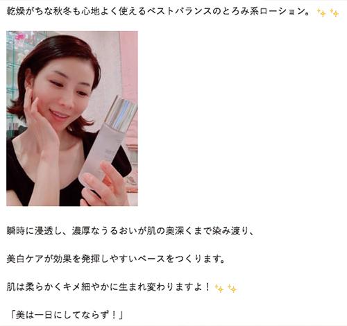 美魔女で有名な水谷雅子さんもアンプルールを使い続けて効果を実感中♪