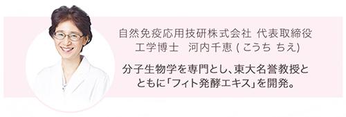 自然免疫応用技研株式会社の工学博士/河内千恵さん
