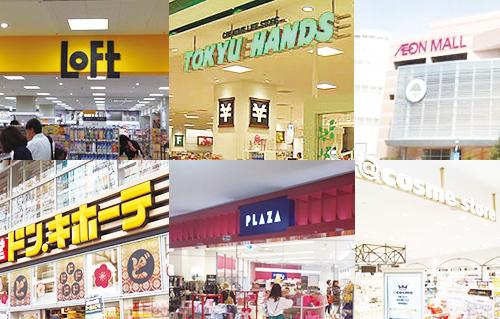 全国の販売店(量販店)でもフィトリフト・オールインワンの取り扱いがあるかチェック