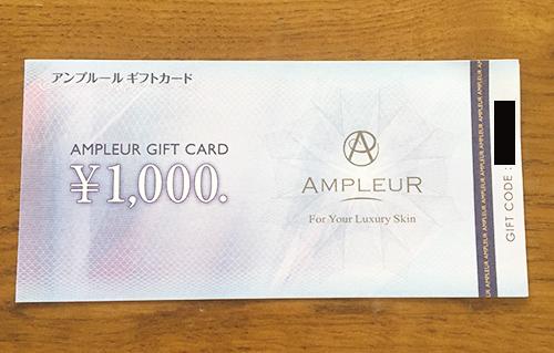アンプルール・次回使えるギフトカードもプレゼント
